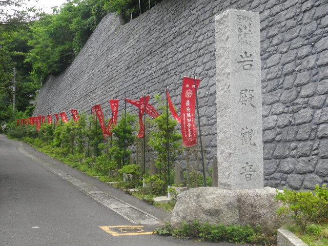 a01)   16.06.16 千三百年の貫禄! 逗子「岩殿寺」  紫陽花の頃.JPG